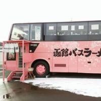 函館での日々