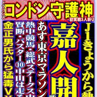 今日の東京中日スポーツ