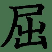 ワタクシの今年を漢字一文字で