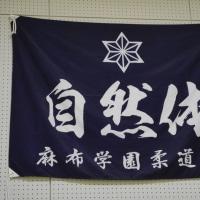 麻布柔友会 総会が開催されました。