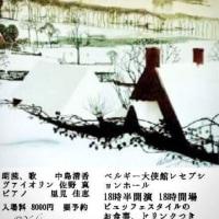 コンサートのお知らせ(12月5日)