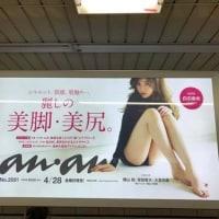 4月30日(日)のつぶやき:白石麻衣 an・an(地下鉄銀座駅ベンチ広告)