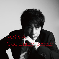 ASKA 『Too many people』について