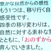 哲学入門67 日本人の生活と自然観