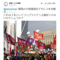 【転載】余命3年時事日記  1286 11/12アラカルト