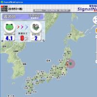緊急地震速報専用受信ソフトウエア SignalNow Express