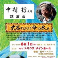 川崎核兵器廃絶平和都市宣言35周年記念「平和をきずく市民のつどい」 会場:川崎市平和館