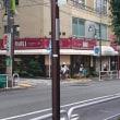 駒沢公園へ行って来ました!「交通事故むち打ち立川ヒロ整骨院」