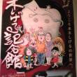 さくら・鹿男・カーネーションの旅