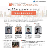 ARCHITECTS GARDEN 2017 メインシンポジウム「建築的思考の可能性」開催日7月7日(金)JIA関東甲信越支部主催(2017/6/13)