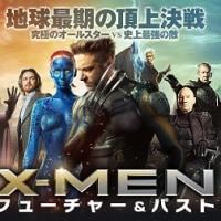 X-MEN:�ե塼���㡼���ѥ���