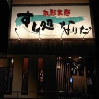 笠間市プラチナパスポート2⑮旬彩食感 すし処なりた「上海鮮ちらしセット」