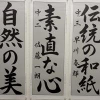 埼玉県かきぞめ展 (平成28年・第68回展) レッスン始まりました