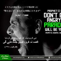 """イスラムの預言者ムハンマド様が仰った """"怒らないで、あなたは楽園に入ります"""""""