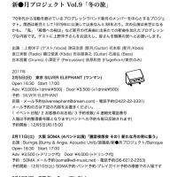 2/12(日)新●月プロジェクト Vol.9「冬の旅」第三夜@京都Blue Eyes