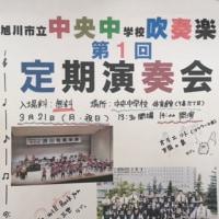3/21 中央中 吹奏楽部 定期演奏会のおしらせ!