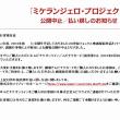 『ミケランジェロ・プロジェクト』劇場公開中止