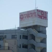 亀有駅ちかくのビル上にマルフク看板