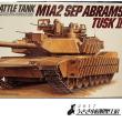 M1A2 SEP エイブラムス タスクII