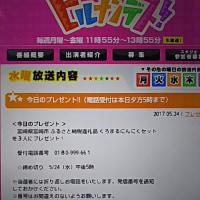 5/24・・・ヒルナンデス!プレゼント(本日5時まで)