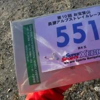 「第10回 お宝登山・長瀞アルプストレイルレース」は最下位のようなもの(仮)