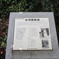 伊丹緑道・多田街道散策