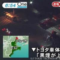 <三重・火災>800人作業中、トヨタ車体いなべ工場燃える