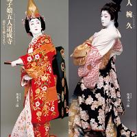 十二月大歌舞伎・第三部@歌舞伎座