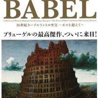 『バベルの塔』展に行ってきました☆