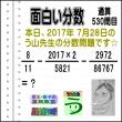 [う山雄一先生の分数][2017年7月28日]算数・数学天才問題【分数530問目】
