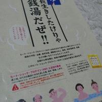 効果覿面!ヒートショックプロテイン&ノープー&ハーフプライスラべリングタイム