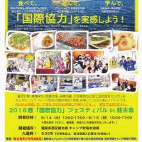 国際協力フェスティバル(5/14,15)