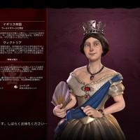 女王ヴィクトリアよ