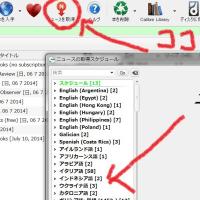 多読英語:Calibre(ソフト)とKINDLE(デバイス)で英語のニュース記事を読もう
