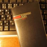 日本法令のマーケティングダイアリー本年で製造中止。