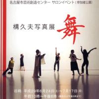構久夫写真展 舞 名古屋市芸術創造センターサロンイベント