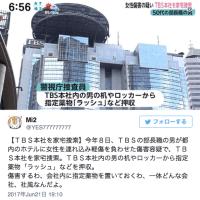 京都新聞の33歳記者、危険ドラッグ所持容疑で逮捕!