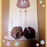 大須大道町人祭へ行った友達から名古屋のお土産をもらったよ
