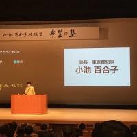 昨日の「希望の塾」→「世界の海洋都市東京」「東京の待機児童問題」どちらも興味深かったです。