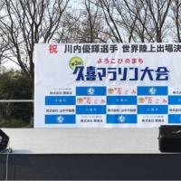 久喜ハーフマラソン完走!!!