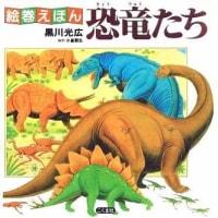 絵巻絵本「恐竜たち」