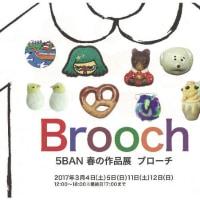 Brooch展に出品します【開催地:神戸市】