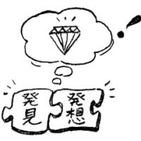 ■■【経営コンサルタントの発見・発想】 見えないコトが、見える人<1>