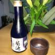 今宵のお酒は平成25年に廃校となった菊池水源小学校で酒作りをしている株式会社美少年(熊本県)の純米吟醸酒「菊池」。辛口で喉越しすっきり。