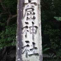 伊勢・熊野