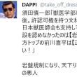 「前川氏ヒーロー扱いするメディア」、元官僚・岸氏が追及