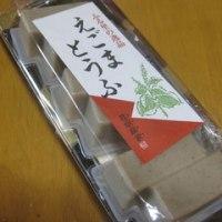 飛騨のお土産『えごま豆腐』