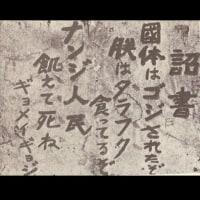 天皇、教育勅語、靖国神社vol2