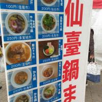 仙台鍋祭り