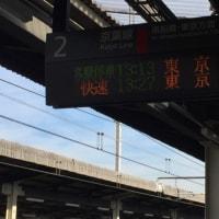 これから東京まで行きます。